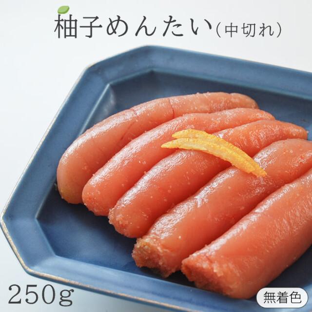 【新商品】 柚子めんたい 中切れ 250g ☆博多ふくいちデーは ポイント5%☆