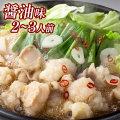博多もつ鍋セット[醤油味](2〜3人前)