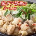 博多もつ鍋セット[鶏ガラ醤油味](3〜4人前)