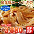 豚ロース生姜焼きセット