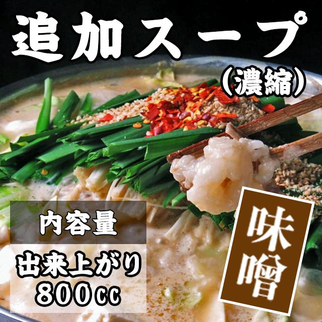 追加スープ(味噌)