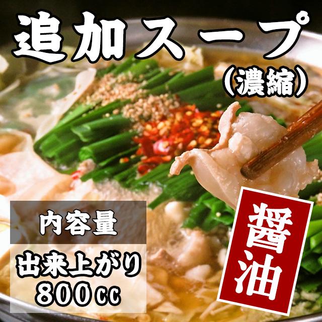 追加スープ(醤油)