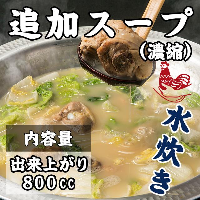 博多すいとうと 濃厚水炊き  追加スープ