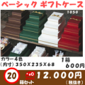 1050 ベーシックコンビ A ギフトケース 350x235x68 1セット20箱