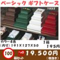 1052 ベーシックコンビ A ギフトケース 191x127x50 1セット100箱