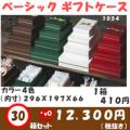 1054 ベーシックコンビ A ギフトケース 296x197x66 1セット30箱