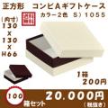 1055 正方形コンビ A ギフトケース 130x130x66 1セット100箱