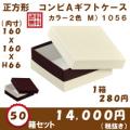 1056 正方形コンビ A ギフトケース 160x160x66 1セット50箱
