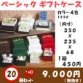 1250 ベーシックフェザーギフトケース 350x235x68 1セット20箱