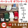 1252 ベーシックフェザーギフトケース 191x127x50 1セット100箱
