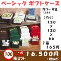 1255 正方形 フェザーギフトケース(ベーシック) 内寸 130x130x66 1セット100箱 送料無料