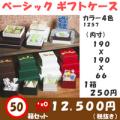 1257 正方形 フェザーギフトケース 190x190x66 1セット50箱  送料無料