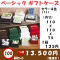 1701 正方形 フェザーギフトケース(ベーシック)  110x110x75(内寸) 1セット100箱  送料無料
