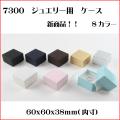 7300 フェザーケース 60x60x38mm(内寸) 1セット60個