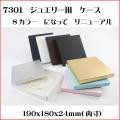 7301 フェザーケース 190x180x24mm(内寸) 1セット18個