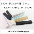 7305 フェザーケース 215x35x22mm(内寸) 1セット36個