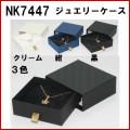 NK7447 ジュエリー(アクセサリー)用 箱 ギフトボックス 1箱250円(税抜)