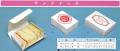 サンドイッチ小 92x128x48(1セット100枚入、@18円)