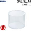 PVC円筒クリアケース M10-10 100Φx100H 1セット 116箱x104円(消費税別)