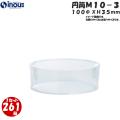 PVC円筒クリアケース M10-3 100Φx35H 1セット 261箱x79円(消費税別)