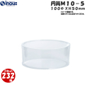 PVC円筒クリアケース M10-5 100Φx50H 1セット 232箱x83円(消費税別)