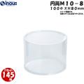 PVC円筒クリアケース M10-8 100Φx80H 1セット 145箱x94円(消費税別)