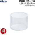 PVC円筒クリアケース M12-10 120Φx100H 1セット 80箱x133円(消費税別)