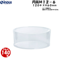 PVC円筒クリアケース M12-6 120Φx60H 1セット 140箱x110円(消費税別)