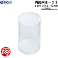 PVC円筒クリアケース M4-11 40Φx110H 1セット 288箱x59円(消費税別)