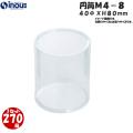 PVC円筒クリアケース M4-8 40Φx80H 1セット 270箱x58円(消費税別)