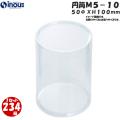 PVC円筒クリアケース M5-10 50Φx100H 1セット 234箱x59円(消費税別)