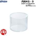 PVC円筒クリアケース M5-5 50Φx50H 1セット 280箱x58円(消費税別)