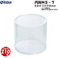 PVC円筒クリアケース M5-7 50Φx70H 1セット 210箱x58円(消費税別)