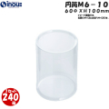 PVC円筒クリアケース M6-10 60Φx100H 1セット 240箱x63円(消費税別)