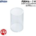 PVC円筒クリアケース M6-14 60Φx140H 1セット 240箱x70円(消費税別)