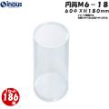 PVC円筒クリアケース M6-18 60Φx180H 1セット 186箱x81円(消費税別)