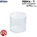 PVC円筒クリアケース M6-7 60Φx70H 1セット 225箱x62円(消費税別)