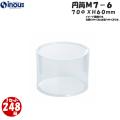 PVC円筒クリアケース M7-6 70Φx60H 1セット 248箱x68円(消費税別)