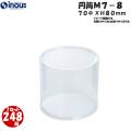 PVC円筒クリアケース M7-8 70Φx80H 1セット 248箱x69円(消費税別)