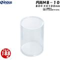 PVC円筒クリアケース M8-10 80Φx100H 1セット 188箱x80円(消費税別)