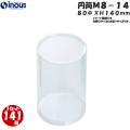 PVC円筒クリアケース M8-14 80Φx140H 1セット 141箱x90円(消費税別)
