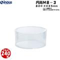 PVC円筒クリアケース M8-3 80Φx35H 1セット 240箱x68円(消費税別)