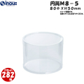 PVC円筒クリアケース M8-5 80Φx50H 1セット 282箱x69円(消費税別)