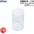 PVC円筒クリアケース M9-14 90Φx140H 1セット 105箱x108円(消費税別)