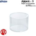 PVC円筒クリアケース M9-7 90Φx70H 1セット 210箱x87円(消費税別)