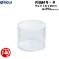 PVC円筒クリアケース M9-9 90Φx90H 1セット 140箱x94円(消費税別)