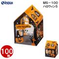 MS-100 ハロウィン5 1セット100枚  W100xD100xH150