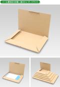 メール便対応N式箱(浅口タイプ10mm以内対応) 茶 A5タイプ 1セット100枚
