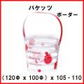 バレンタイン ラッピング クリアケース バケッツ BK-300 ボーダー  (120Φx100Φ)xH105・H'100(mm) 1セット50枚
