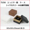 7150 コンビケース 60x60x38mm(内寸) 1セット20個